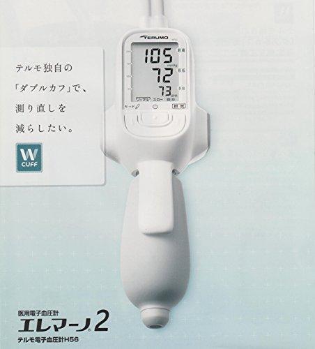 テルモ 医療機器)医用電子血圧計 ES-H56【smtb-s】
