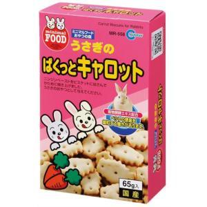 マルカン ぱくっとキャロット 65g MR-558 単品