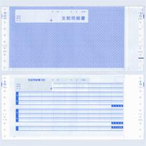 EPSON 給与支給明細書(銀行振込タイプ) 1000セット(Q31PB)【smtb-s】