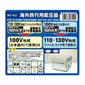 カシムラ 海外国内用型変圧器110-130V/1500VA 品番:WT-1UJ【smtb-s】