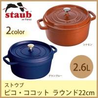 staub (ストウブ) (ab096)staub(ストウブ) ピコ・ココット ラウンド 22cm 【シナモン】【smtb-s】