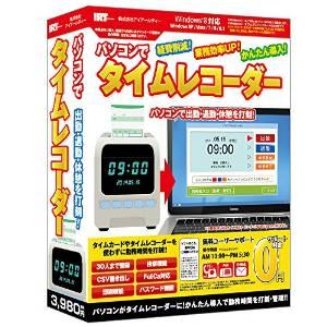 送料無料 人気激安 18%OFF アイアールティー パソコンでタイムレコーダー 型番:IRTB0484