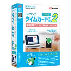 送料無料 国際ブランド デネット パソコンでタイムカード管理2 100人版 春の新作続々 DE-389