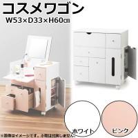 コモライフ サン・ハーベスト コスメワゴン(W53cm) LT-5553 WH・ホワイト (1071650)【smtb-s】