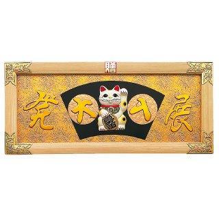 ヤマコー 4335930号横型招き猫(白木)金具付16-435-11【smtb-s】