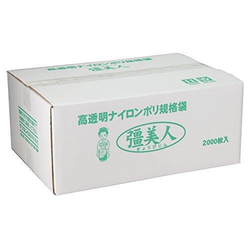 【送料無料】 朝日産業 彊美人70 XS-2030 2000枚入り【smtb-s】
