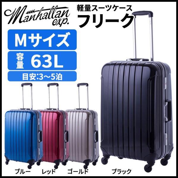 MANHATTAN EXP. 協和 MANHATTAN EXP (マンハッタンエクスプレス) 軽量スーツケース フリーク Mサイズ ME-22 ゴールド・53-20029 (1092590)【smtb-s】