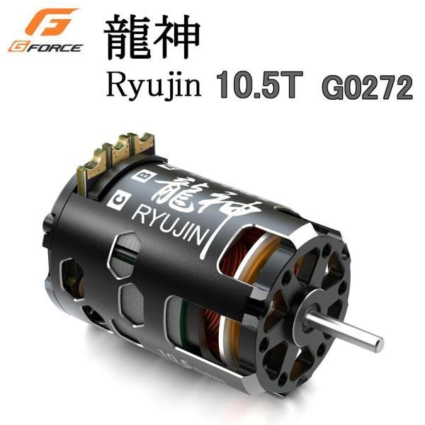 G-FORCE ジーフォース 龍神 Ryujin (進角可変式) 10.5T Brushless Motor G0272 (1117508)【smtb-s】