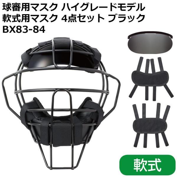 UNIX(ユニックス) 球審用マスク ハイグレードモデル 軟式用マスク 4点セット ブラック BX83-84 (1138340)【smtb-s】