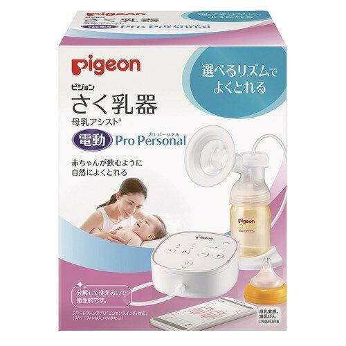 ピジョン さく乳器 母乳アシスト 電動Pro Personal (プロパーソナル)【smtb-s】