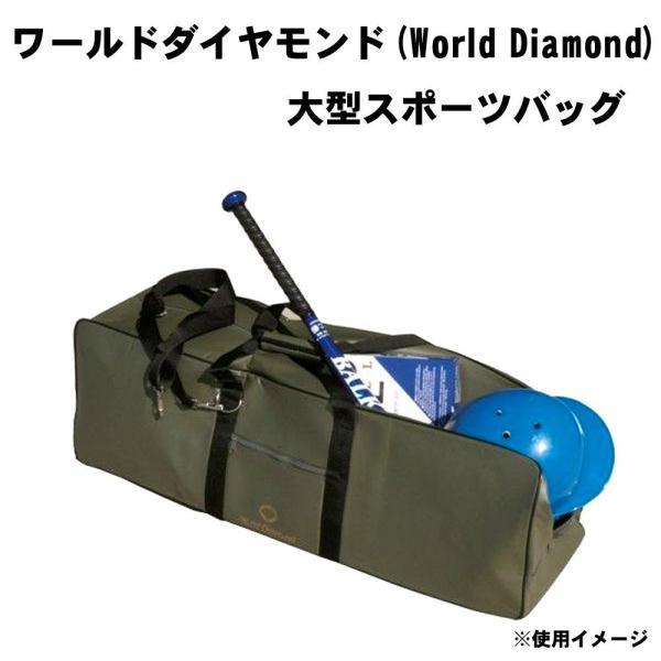 コクサイ ワールドダイヤモンド(World Diamond) 大型スポーツバッグ STB-8000 (1099481)【smtb-s】