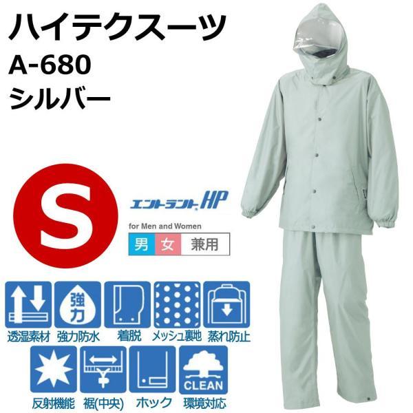 スミクラ ハイテクスーツ A-680シルバー S (1181796)【smtb-s】