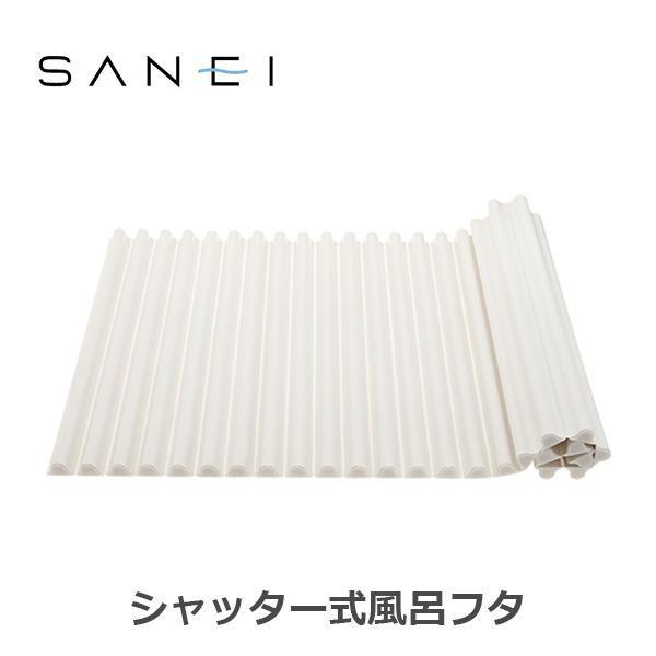 SANEI(旧社名:三栄水栓製作所) 三栄水栓 SANEI 風呂用品 シャッター式風呂フタ 750×1400mm ホワイト W7800-750X1400 (1120038)【smtb-s】