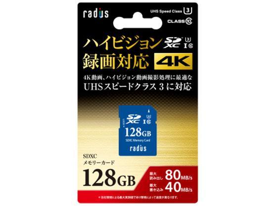 ラディウス RP-SDX128U3 SDXCメモリーカード 128GB Class10 UHSスピードクラス3(RP-SDX128U3)【smtb-s】