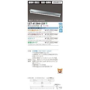 東芝 直管ランプシステムV形防水1灯SUSLET-41384-LS9【smtb-s】