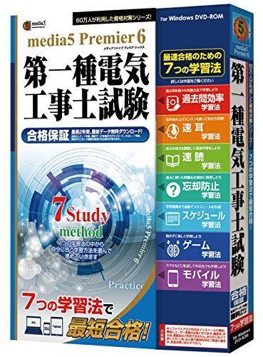 メディアファイブ プレミア6 7つの学習法 第一種電気工事士試験【smtb-s】