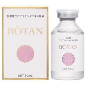 メルベェーユ BOTAN 水溶性ウマプラセンタエキス原液 30ml【smtb-s】