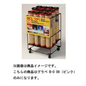 HCL グラペB09ピンク グラペB-0 No.09 ピンク【smtb-s】