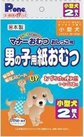 第一衛材 N男の子用紙おむつプチ小型犬用2枚  (5271350)