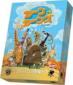 訳あり 送料無料 引き出物 アークライト Arclight カーンオブカーンズ 完全日本語版 オブ カーン カーンズ