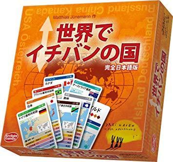 送料無料 アークライト Arclight 大幅にプライスダウン 完全日本語版 セカイデイチバンノクニ おすすめ特集 世界でイチバンの国