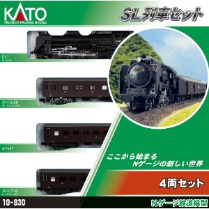 カトー / 車両セット/ SL列車セット ( 4両 ) ( 10-830 )【smtb-s】