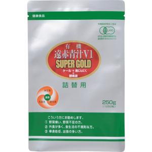 遠赤青汁 V1SUPER GOLD 1250粒 詰替用【smtb-s】