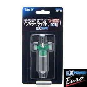 テトラ EX専用インペラー/シャフト 75用 78301【smtb-s】