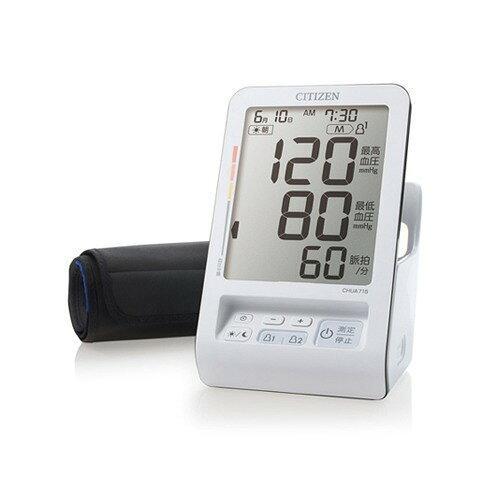 シチズン 上腕式血圧計 CHUA715【入数:20】【smtb-s】