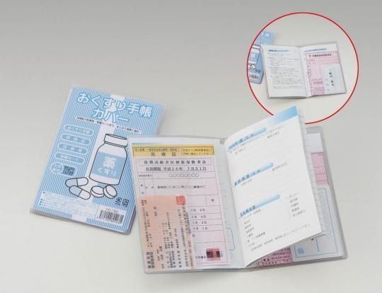 ゼニス お薬手帳カバーHC-150【入数:600】【smtb-s】