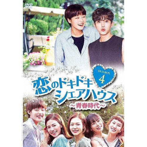 TCエンタテインメント (1278824)【smtb-s】 恋のドキドキ シェアハウス~青春時代~ TCED-4073 DVD-BOX4
