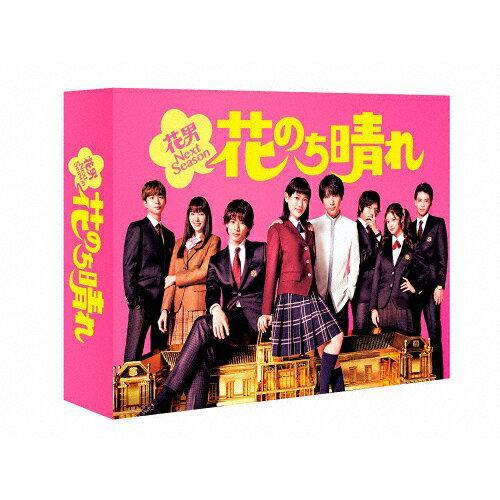 Season~ 花のち晴れ~花男Next TCED-4102 TCエンタテインメント DVD-BOX (1278870)【smtb-s】