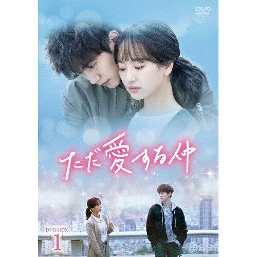 (1278876)【smtb-s】 ただ愛する仲 TCエンタテインメント TCED-4177 DVD-BOX1