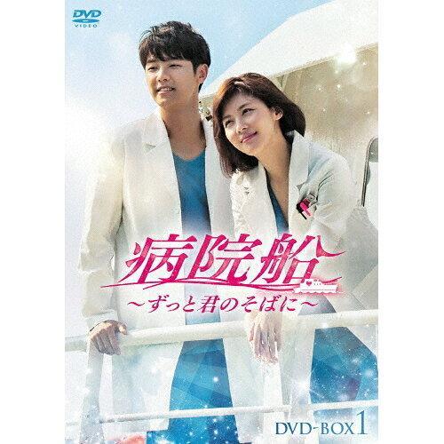 TCエンタテインメント 病院船~ずっと君のそばに~ DVD-BOX1 KEDV-0621 (1278878)【smtb-s】