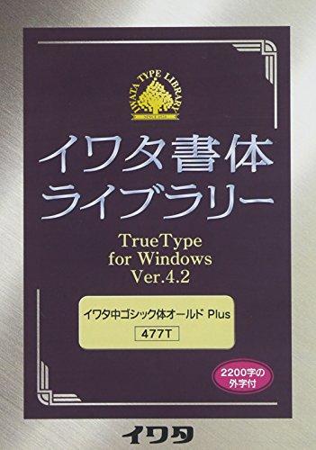 イワタ書体ライブラリー TrueType for Windows Ver.4.2 イワタ中ゴシック体オールド [Windows] (477T)