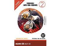 イメージランド 創造素材 食 (2) 和風料理 2 (寿司·刺身·肉魚料理) [Windows/Mac] (F002-0408)
