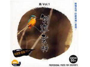 イメージランド 創造素材 鳥Vol.1 [WIN&MAC]