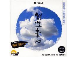 イメージランド 創造素材 雲Vol.1 [WIN&MAC]