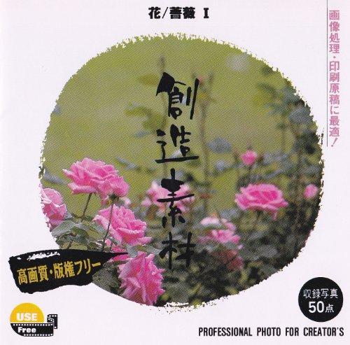 イメージランド 創造素材 花/薔薇Vol.1 [WIN&MAC]