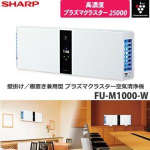 ホワイト(FU-M1000-W)【smtb-s】 プラズマクラスター空気清浄機 シャープ 壁掛け/縦置き兼用型