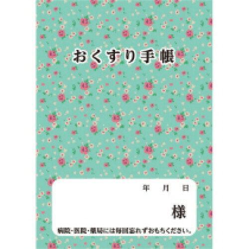 ダイオープリンティング お薬手帳(通常版) 40ページ 花【入数:12】【smtb-s】