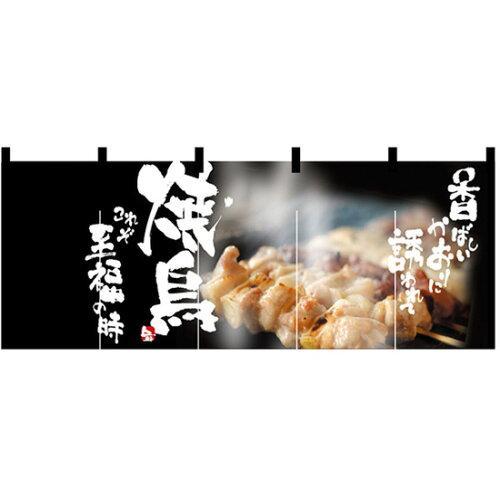 のぼり屋(Noboriya) Nフルカラーのれん 2510 焼鳥 (1288733)【smtb-s】