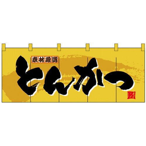 のぼり屋(Noboriya) Nフルカラーのれん 3943 素材厳選 とんかつ (1288735)【smtb-s】