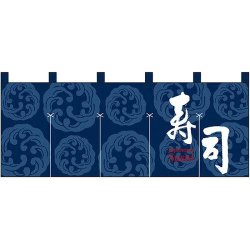 のぼり屋(Noboriya) Nフルカラーのれん 7691 寿司 (1288728)【smtb-s】