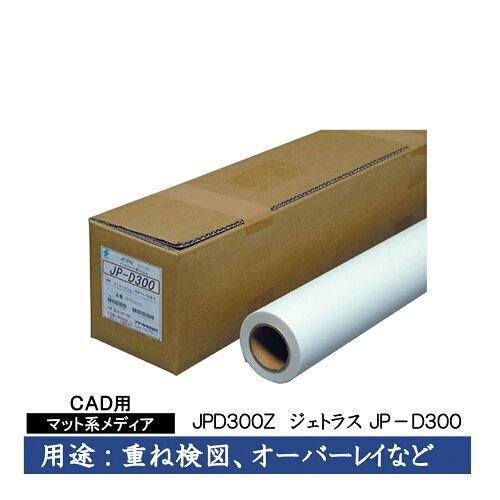 桜井 ジェトJP-D300 914X40M JPD300Z【smtb-s】