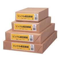 【送料無料】 リンクル 板目表紙 B5判 100枚入(FO-04)【smtb-s】