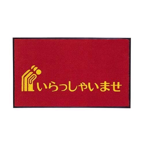 テラモト プリントデザインマット 赤 600×900(MR0360402)【入数:10】【smtb-s】
