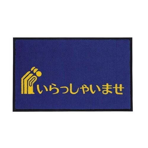テラモト プリントデザインマット 青 600×900(MR0360403)【入数:10】【smtb-s】