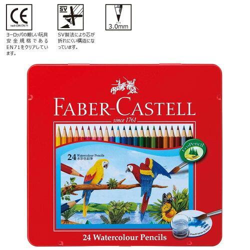 シャチハタ ファーバーカステル 水彩色鉛筆24色セットTFC-WCP/24C【入数:15】【smtb-s】