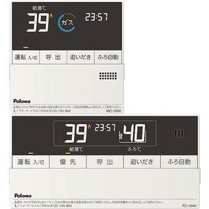 パロマ ボイスリモコンMFC-124V【smtb-s】
